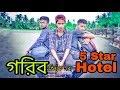 গরিব Guys in 5 Star Hotel | The Ajaira LTD | Prottoy Heron