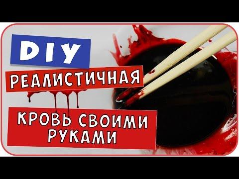 Кровь в домашних условиях видео