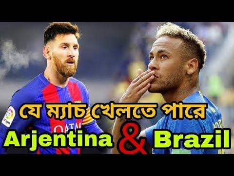 বিশ্বকাপের যে ম্যাচে মুখোমুখি হওয়ার সম্ভবনা রয়েছে আরজেন্টিনা বনাম ব্রাজিলের | FIFA world cup 2018