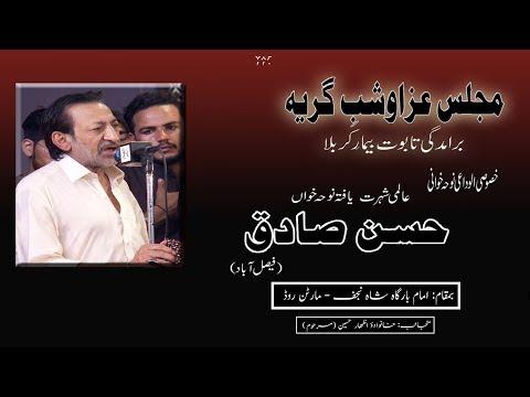 Noha | Hasan Sadiq | Shab-e-Aza - 5th Safar 1441/2019 - Imam Bargah Shah-e-Najaf - Karachi