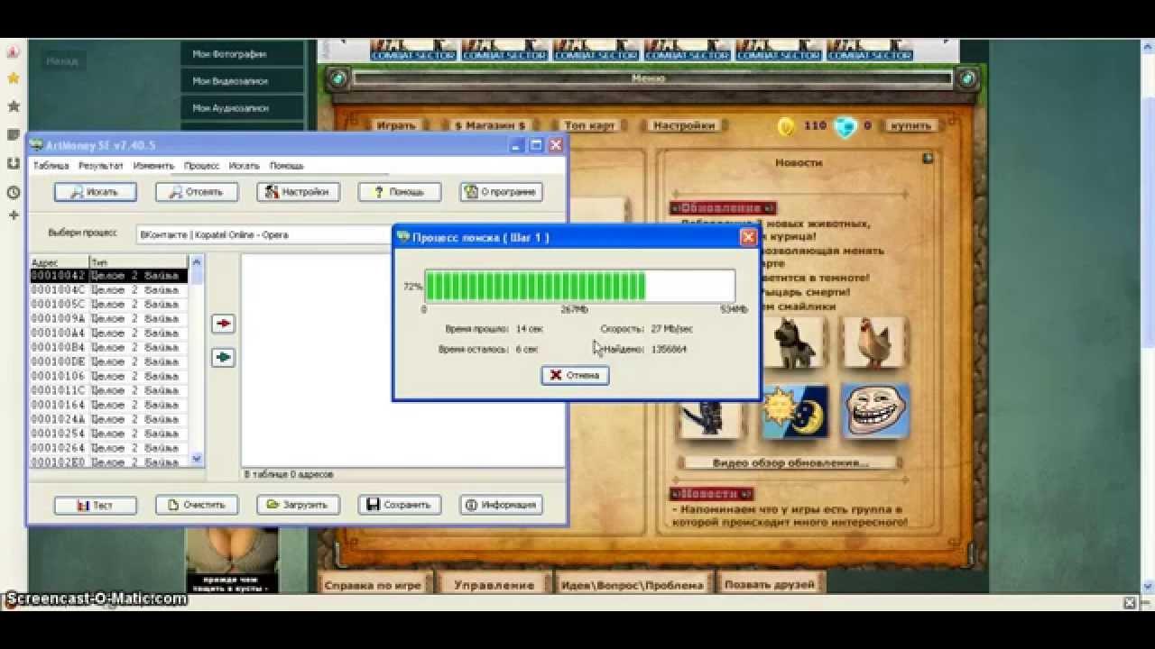 Посмотреть ролик - Копатель онлайн взлом игры через программу ArtMoney как взломать