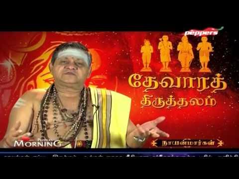 Nayanmars| Specialty of Periyapuranam XI |தேவாரத் திருத்தலம்