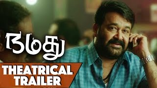 Namadhu Theatrical Trailer