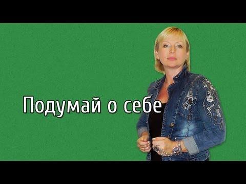 Ирина Волкова - подумай о себе