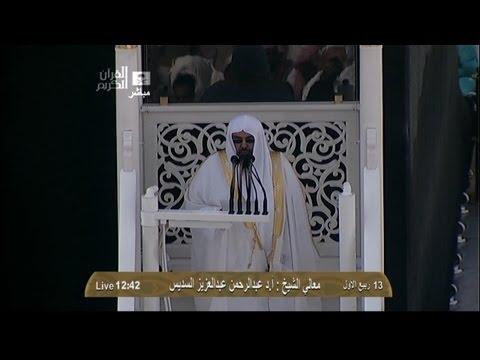 HD| Makkah Jumua Khutbah 25th Jan 2013 Sheikh Sudais