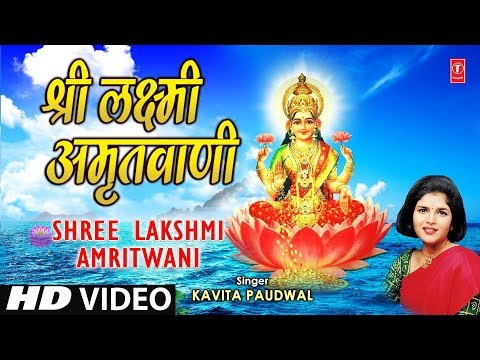Shree Laxmi Amritwani By Kavita Paudwal I Sampoorna Mahalakshmi Poojan video