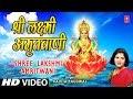 Shree Lakshmi Amritwani Laxmi Amritwani By Kavita Paudwal I Sampoorna Mahalakshmi Poojan mp3