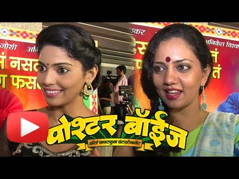 Pooja Sawant & Neha Joshi At Poshter Boyz Music Launch - Marathi...