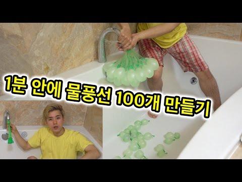 1분 안에 물풍선 100개 만들기 도전해보았다 - 허팝 (make 100 water balloons in less than a minute)
