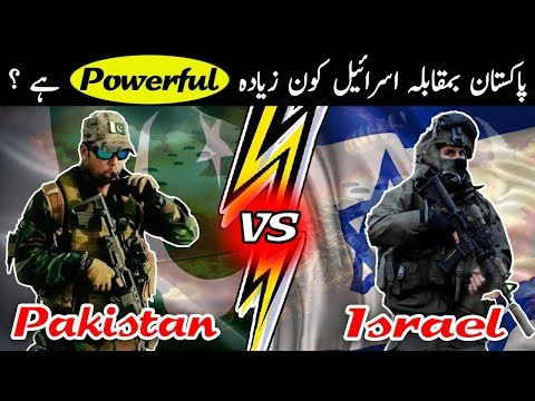 Pakistan vs Israel Military Power Comparison 2018 | Urdu & Hindi