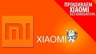Прошивка телефонов Xiaomi! ЛЕГКИЙ СПОСОБ! БЕЗ КОМПЬЮТЕРА!