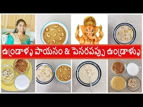 Undralla Payasam |Pesarapappu Undrallu|Vinayaka Chavithi Prasadam In Telugu |Pappulo Undrallu