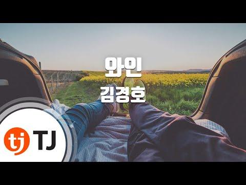 [TJ노래방] 와인 - 김경호(Kim, Kyung-Ho) / TJ Karaoke