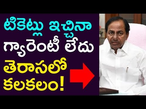 "Tension In TRS.. !! "" If He Give  Tickets Also No Guarantee"" 