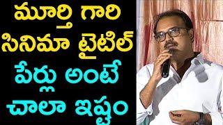 Koratala Siva Speech At Market Lo Prajaswamyam Audio Launch | Koratala Siva | Chiru