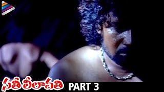 Sathi Leelavathi Latest Telugu Full Movie | Part 3 | Anjali | Latest Telugu Full Movies 2017