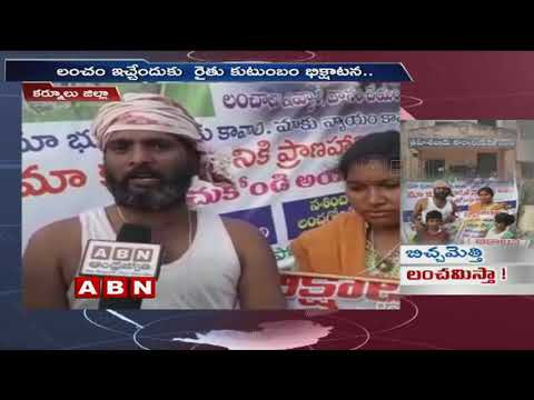 Farmer, Family Turn To Begging To Arrange Bribe To Get Land Back | ABN Telugu