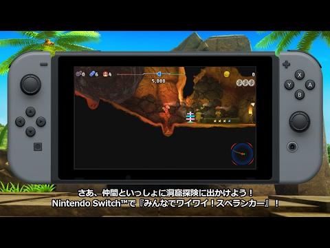 """Nintendo Switch™用ソフト『ã�¿ã'""""ã�ªã�§ãƒ¯ã'¤ãƒ¯ã'¤ï¼�スペランカーã€�ç´¹ä»‹æ˜ åƒ�"""