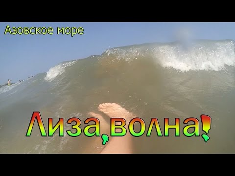 Лиза,волна! [The Sea Of Azov Wave]