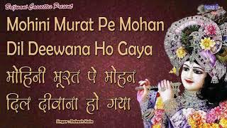 मोहिनी मूरत पे मोहन | दिल दीवाना हो गया | Mohini Murat Pe Mohan | दिल दीवाना करने वाला भजन