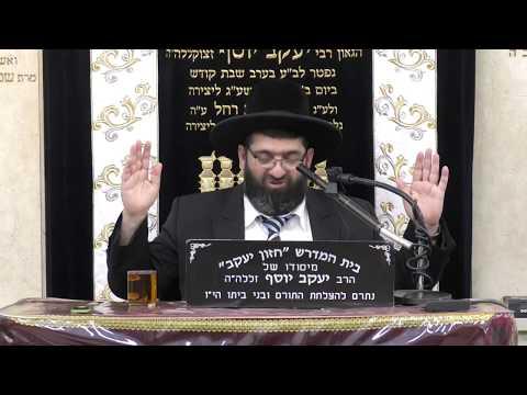 הרב אייל עמרמי אדם צריך לשים עצמו כמדבר 23.5.18 בית הכנסת בורוכוב