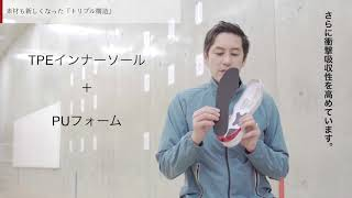 PMF SOLE TOUR-ゼロからこだわり抜いた構造ー