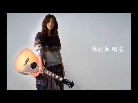 【陳綺貞】新歌+精選 Select | 陳綺貞