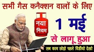 अगर आपके घर में कोई भी गैस कनेक्शन है तो जरूर देखें | LPG Gas Indane Bharat HP Latest News