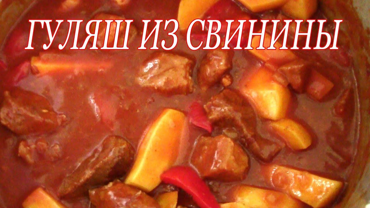 Гуляш из печени говяжьей пошаговый рецепт