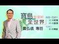 《寶島全世界》專訪 陳明章老師