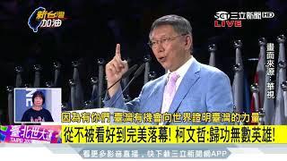 「因為有你們」柯文哲:感謝讓世界看見台灣!