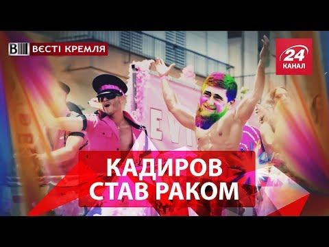 Вєсті Кремля. Слівкі. Геєборець Кадиров