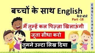 ENGLISH SPEAKING WITH KIDS   PART- 18   बच्चों के साथ English कैसे बोलें    DAILY ENGLISH PRACTICE