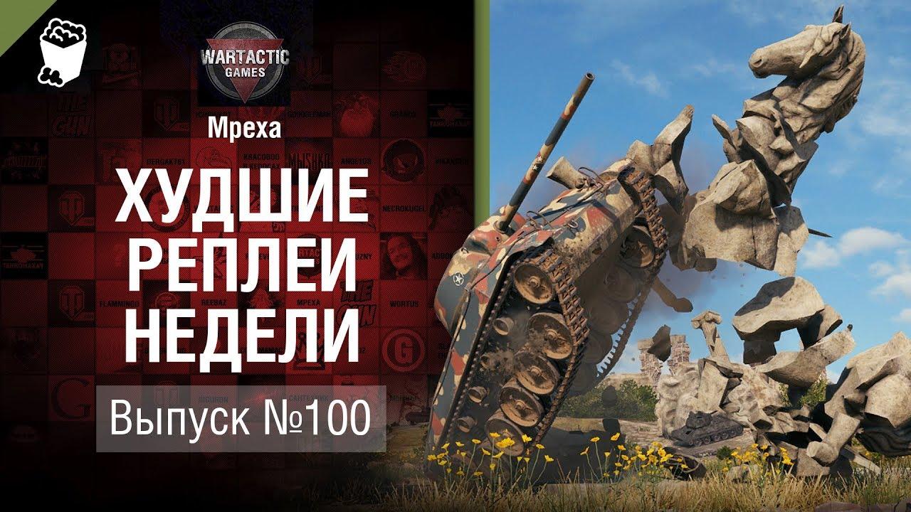 Памятник-убийца - ХРН №100 - от Mpexa [World of Tanks]