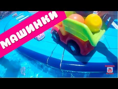 МАШИНКИ CARS. Грузовик в бассейне. Машинка грузовик везёт киндер сюрпризы. Kinder surprises