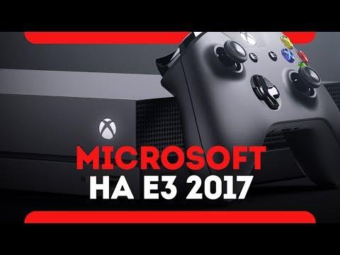 Итоги конференции Microsoft E3 2017 на русском языке.