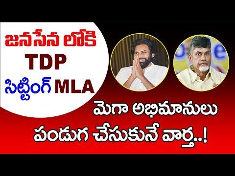 జనసేనలోకి TDP సీట్లింగ్ MLA : మెగా అభిమానులు పండుగ చేసుకునే వార్త| TDP MLA join in Janasena | S Cube