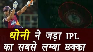 IPL 2017: MS Dhoni hits longest six against RCB, silenced critics | वनइंडिया हिन्दी