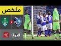 Al-Hilal Al Ahli goals and highlights