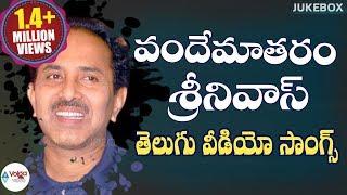 Vandemataram Srinivas Super Hit Telugu Video Songs - Jukebox