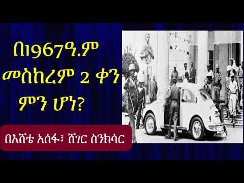 Sheger 102.1: የ40 ዓመት ትውስታ:: በ1967ዓ.ም መስከረም 2 ቀን ምን ሆነ? - By Eshete Asefa