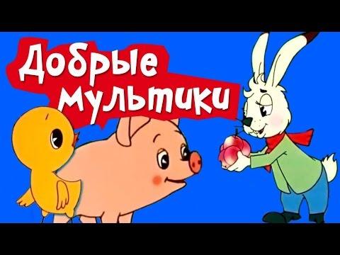 Мультики для самых маленьких | Советские мультфильмы | Сборник