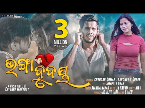 Bhanga Hrudaya | Official Music Video | Amrita Nayak | chandan Kumar | Sanchee | CS MUSIC