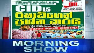 Siyatha Morning Show | 28 .07.2020