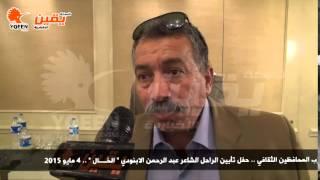 يقين| هشام قرطام : نتمني ان تتبني وزارة التربية والتعليم اعمال الابنودي