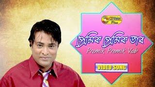 Premik Premik Vab  | HD Movie Song | Helal Khan & Shonda | CD Vision
