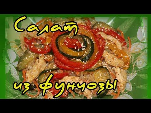 Салат из фунчозы с овощами и курицей .