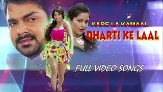 Karela Kamaal Dharti Ke Laal - Feat.Pawan Singh & Hot Monalisa - Full Bhojpuri Video Songs Jukebox