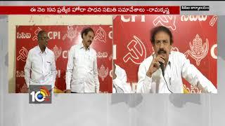 ఏపీలో అవినీతి పాలన..  CPI Ramakrishna On Corruption Rules In AP Government   Hyderabad   TS