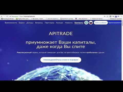 apirade [ апитрейд ] сервис автоматической торговли +3% bitcon  в день, регистрация и настройка